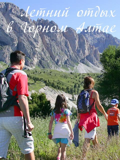 Летний отдых в Горном Алтае