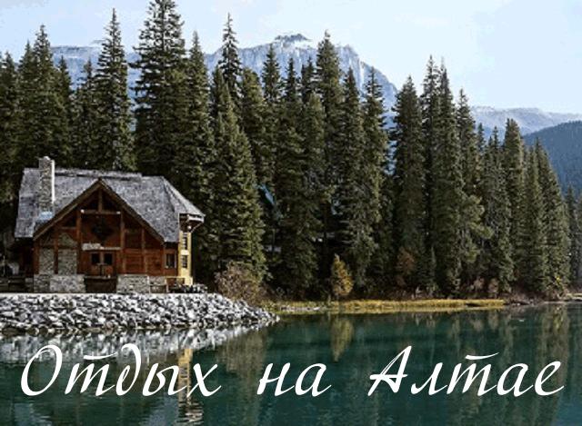 Снять дом на Алтае посуточно.