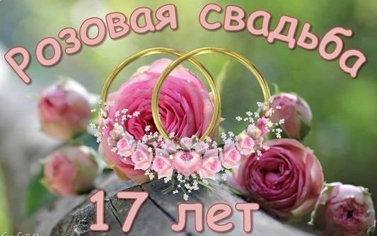 Поздравления с годовщиной свадьбы 17 лет мужу от жены в
