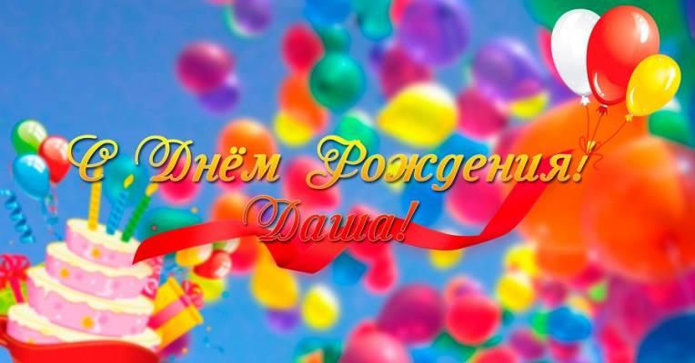 Изображение - Поздравления даши с днем рождения Pozddravlenije_dlja_Dashi_v_den_rozdenija-6